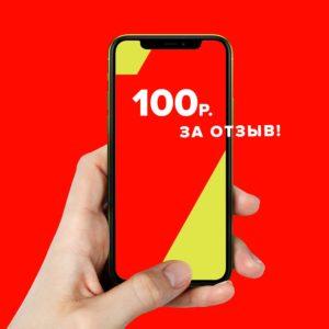 Canyon Russia Получи 100 рублей на телефон