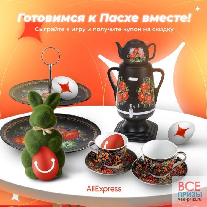 Конкурс AliExpress Россия