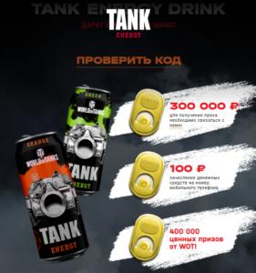 Встречай новые призы от TANK ENERGY