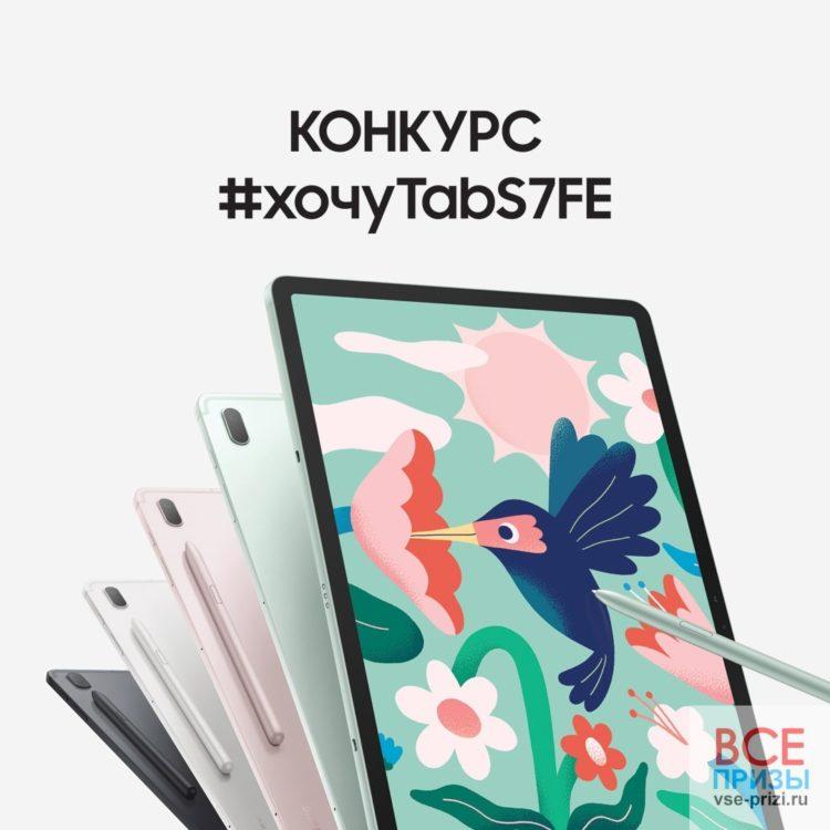 Акция Samsung. Хочешь новый планшет Galaxy Tab S7 FE