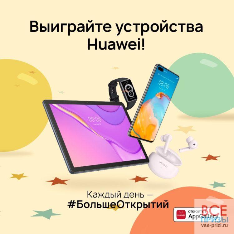 Конкурс AppGallery Россия