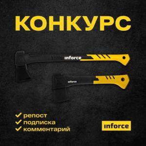 ВсеИнструменты.ру - Разыгрываем 2 топора Inforce