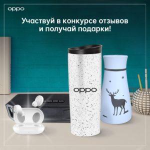 Выиграй наушники OPPO Enco W11, термостакан и беспроводную колонку или другие ценные призы!