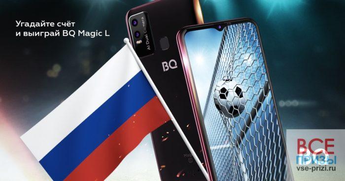 Угадайте счёт матча и выиграйте смартфон BQ Magic L