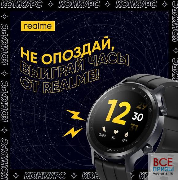realmerussia Может, тебе часы подарить?