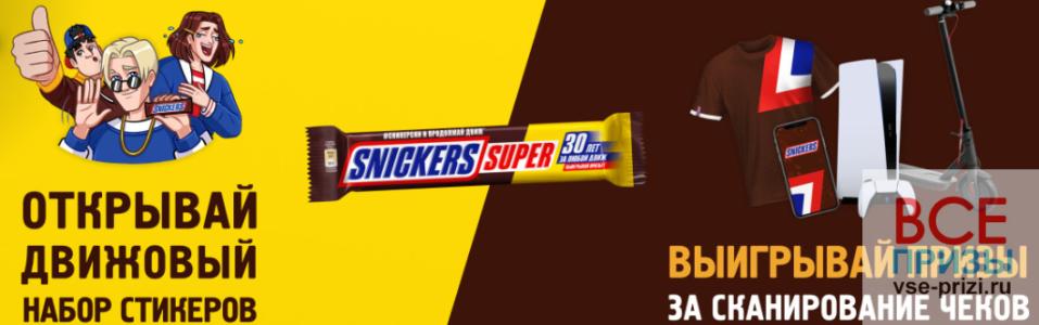 Акция Snickers - 30 лет за любой движ
