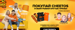 Акция Cheetos: «Челлендж от «Cheetos»