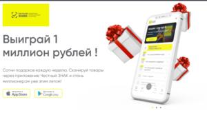 Конкурс от Честный знак выиграй 1 миллион рублей