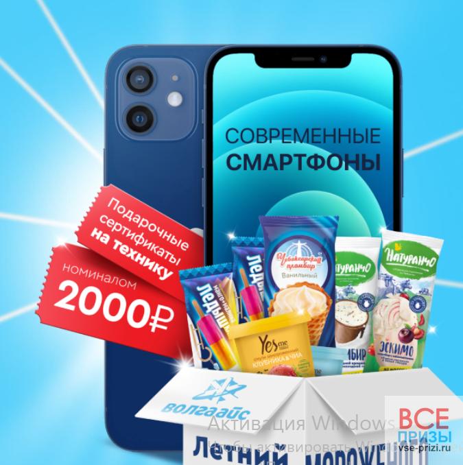 Акция Волга Айс КУПИ, СЪЕШЬ, ВЫИГРАЙ