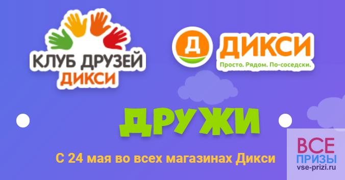 Акция Дикси -Собирай Дружи Играй