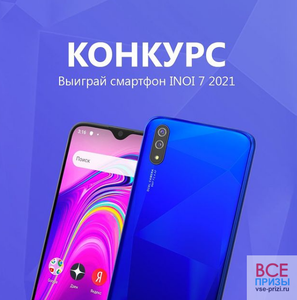 КОНКУРС! Выиграй смартфон INOI 7 2021 4+64