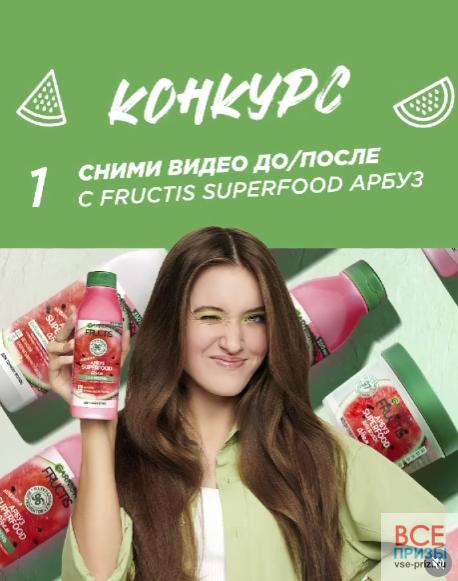 Fructis SuperFood Арбуз и выиграй призы