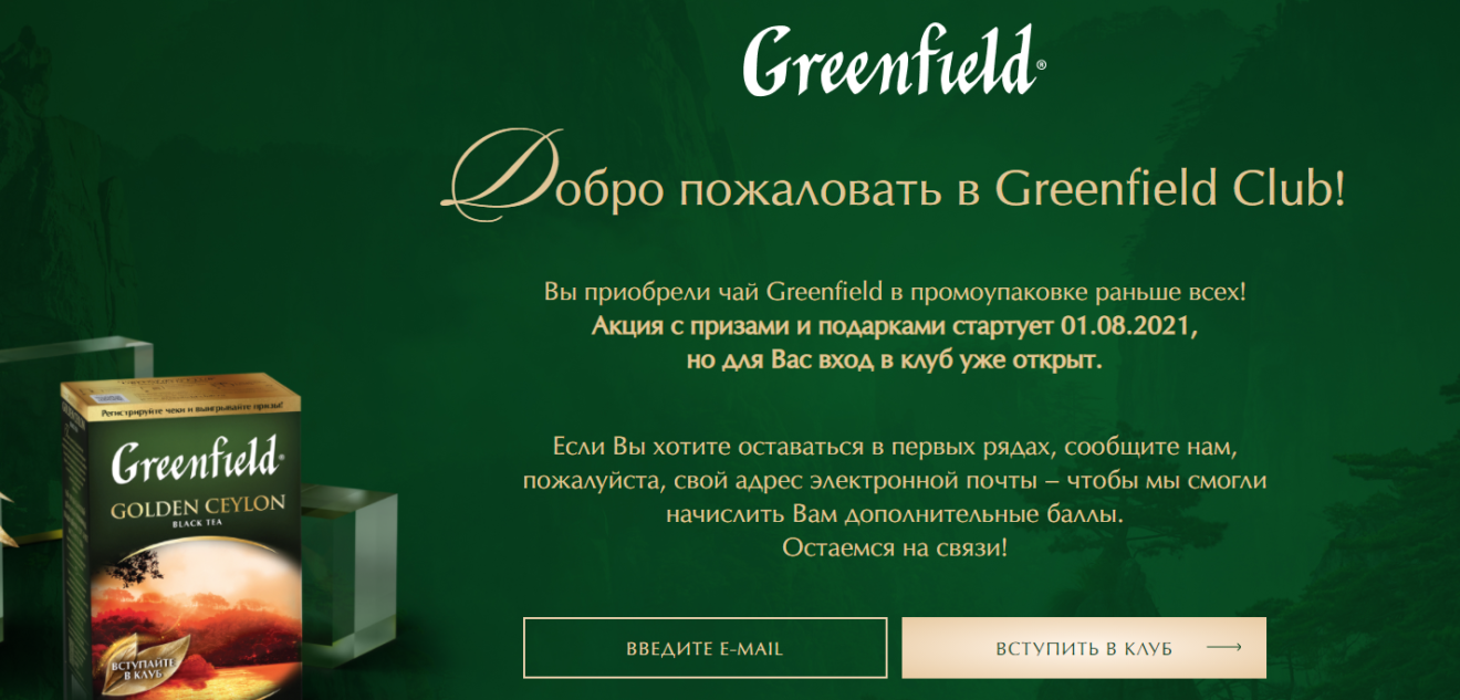 Акция Greenfield преимущества Greenfield Club получайте подарки!