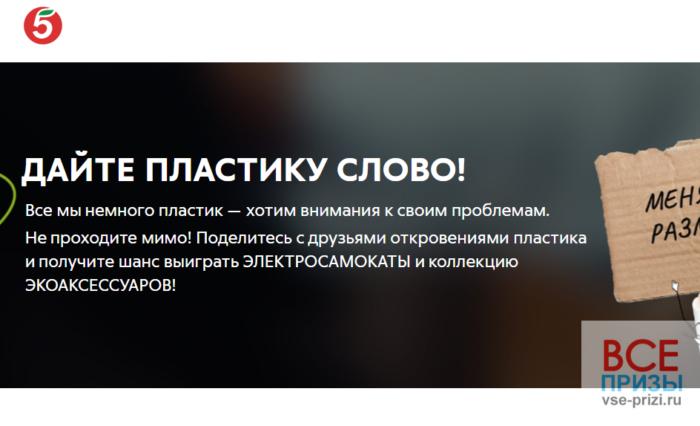 Акция Пятерочка - ДАЙТЕ ПЛАСТИКУ СЛОВО!