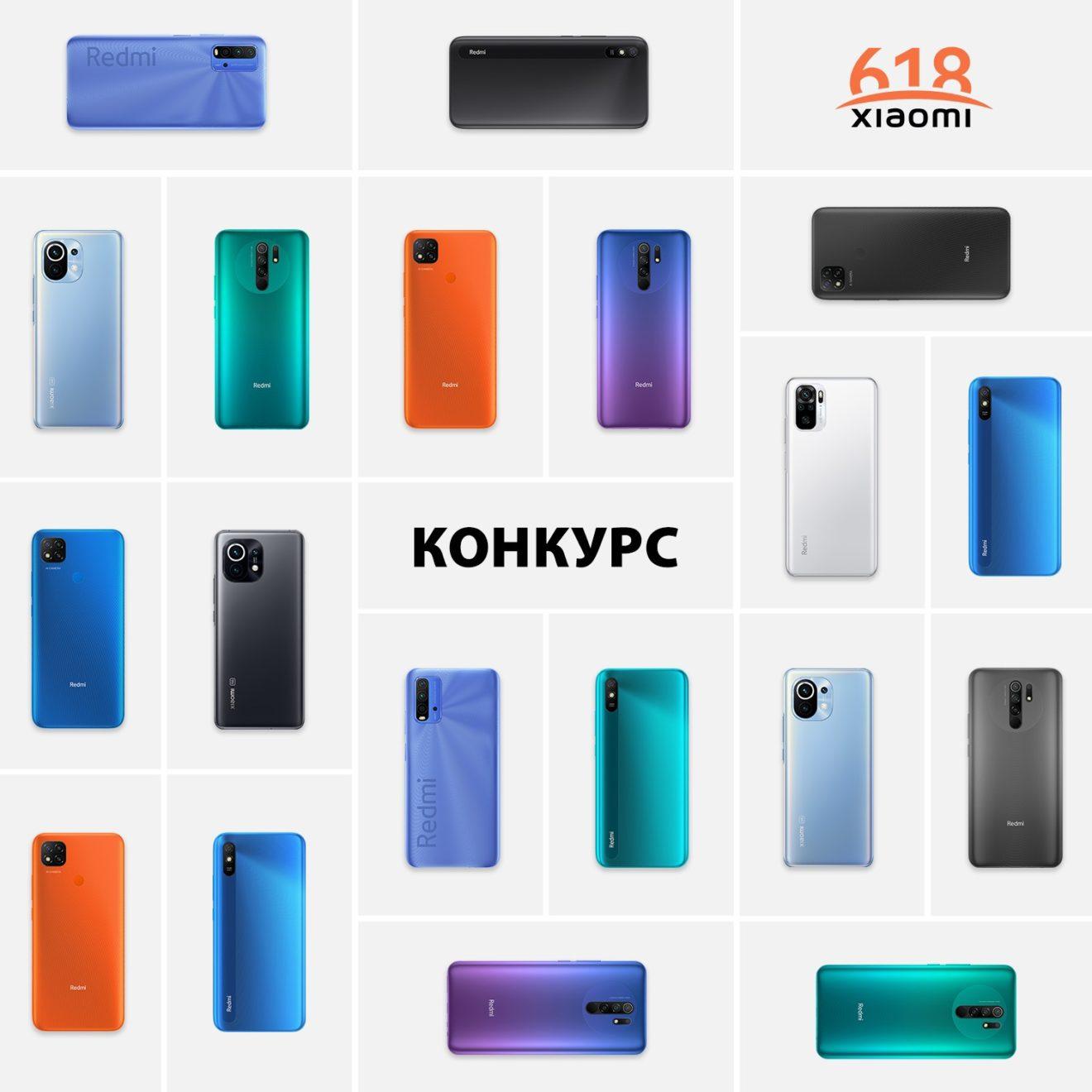 Конкурс Xiaomi.Russia честь «Самой Большой Распродажи Года