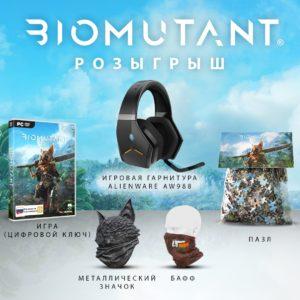 В честь выхода Biomutant, мы вместе с Dell Россия разыгрываем роскошную беспроводную игровую гарнитуру