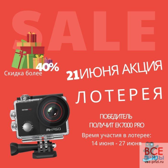 Розыгрыш Экшн-камеры Akaso EK7000 Pro от ChinaMerk