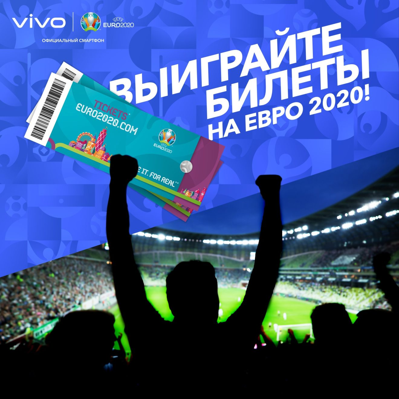 Разыгрываем три билета на Чемпионат УЕФА ЕВРО 2020