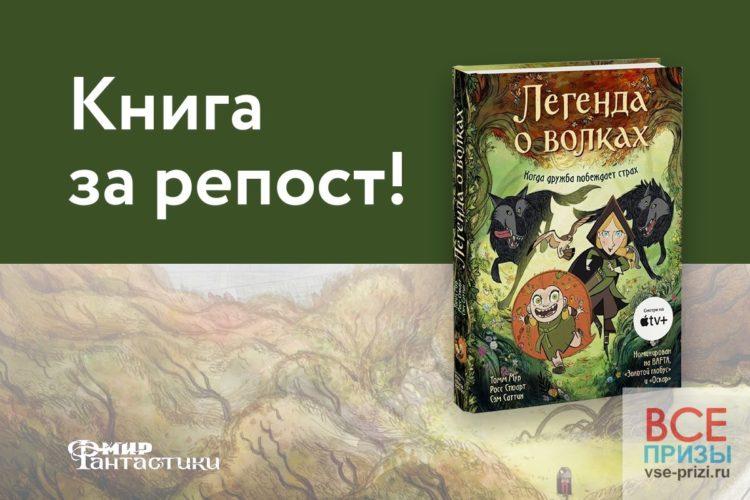 Мир фантастики - книга за репост