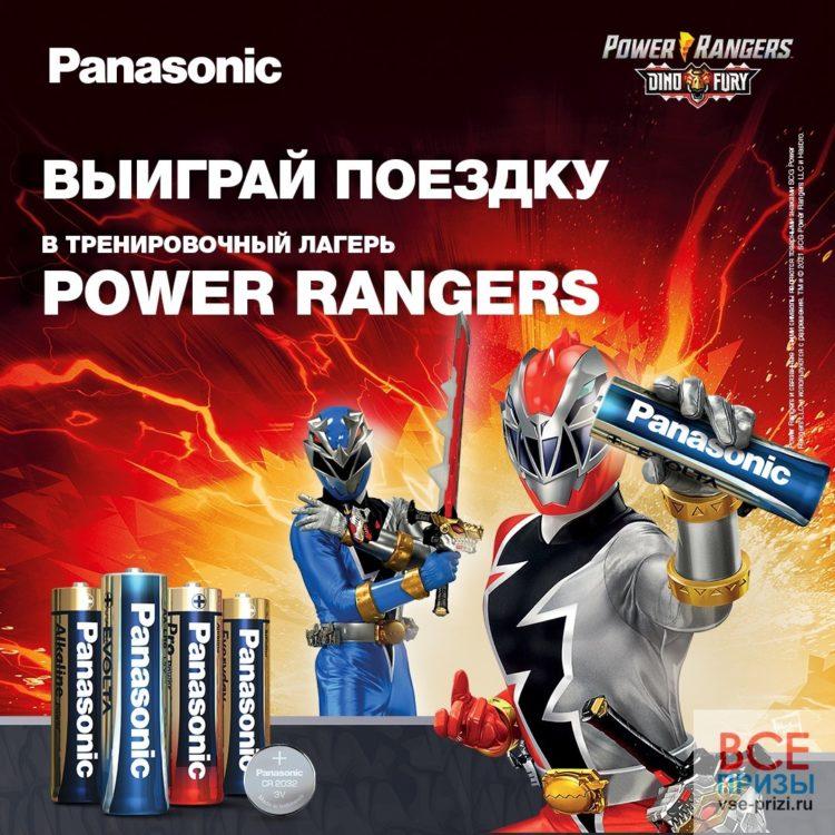 Конкурс Panasonic и POWER RANGERS