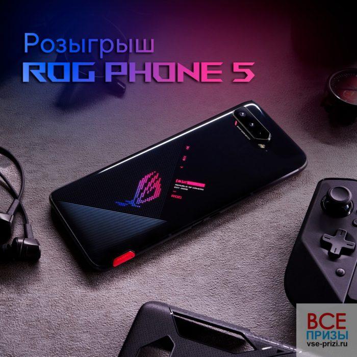 Розыгрыш ROG Phone 5