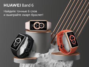 Конкурс HUAWEI Band 6 опиши в 6 словах и выиграйте умный браслет