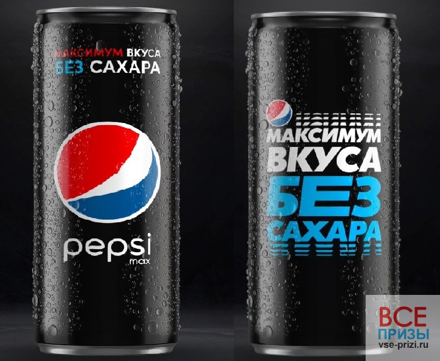 Акция Pepsi MAX насладись любимым вкусом