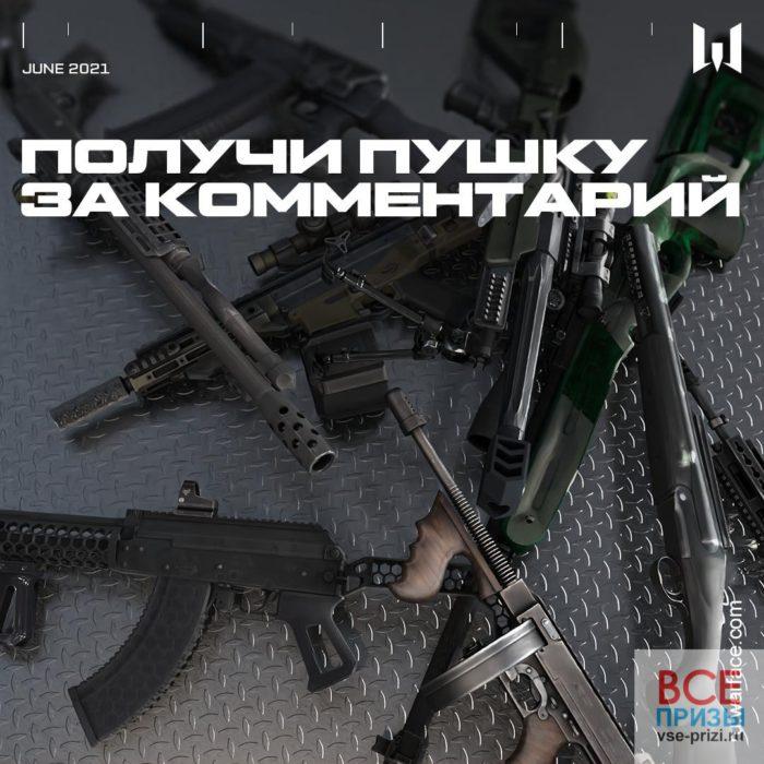 Warface Получите любимое оружие к себе на склад!