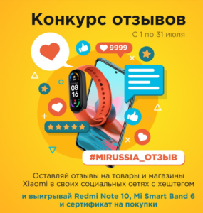 Отзыв напиши и Redmi Note 10 забери! Или Mi Smart Band 6 🙃 а может и вовсе сертификат на покупки!