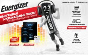 Energizer Выигрывай музыкальные призы для долговечного звучания