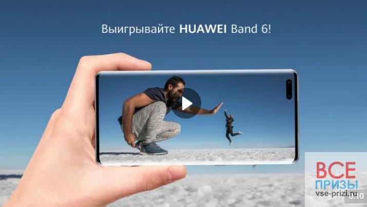 Участвуйте в фотоконкурсе и выигрывайте HUAWEI Band 6!