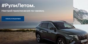 Акция Hyundai #РулиЛетом – наш девиз на ближайшие 3 месяца!
