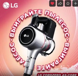 Розыгрыш LG Electronics - выиграй Беспроводной пылесос