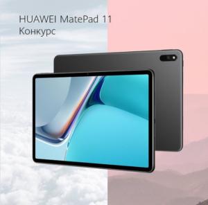 Выиграйте HUAWEI MatePad 11