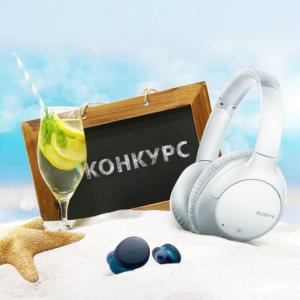Выиграй беспроводные наушники Sony WH-CH710N