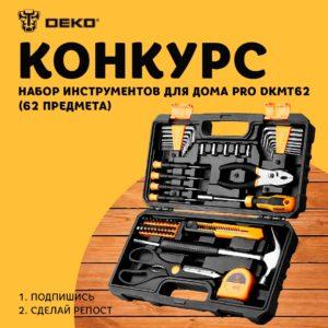 Выиграйте Набор инструментов для дома DEKO PRO DKMT62