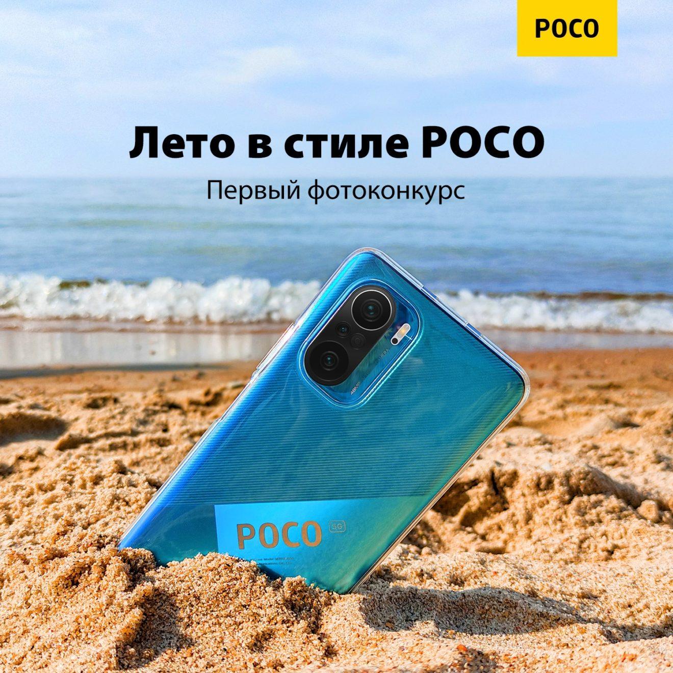 Летний фотоконкурс выиграй смартфон от POCO