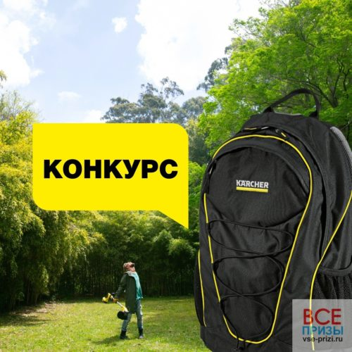 Разыгрываем 5 рюкзаков Kärcher