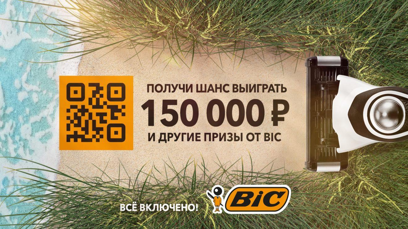 Акция BIC - Все включено