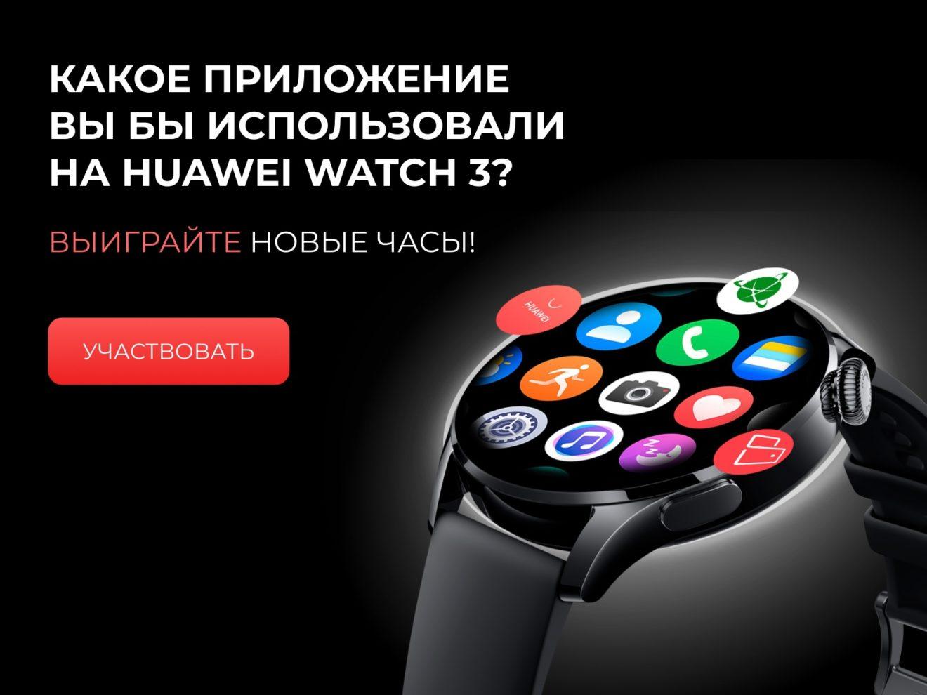 HUAWEI WATCH 3 Series выиграйте новые смарт-часы!