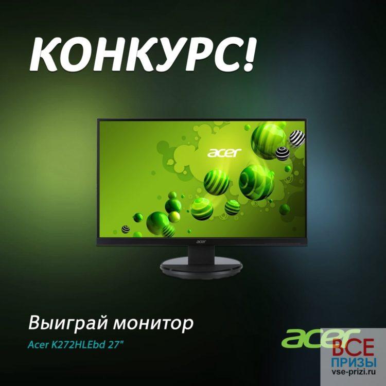 Участвуйте в розыгрыше и выигрывайте монитор Acer K272HLEBD