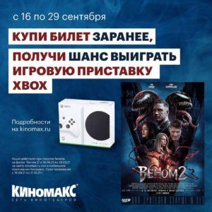 Киномакс Купи билет заранее на к/ф «Веном 2» – получи игровую приставку XBOX