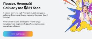 Получаем 200 баллов Яндекс.Плюс