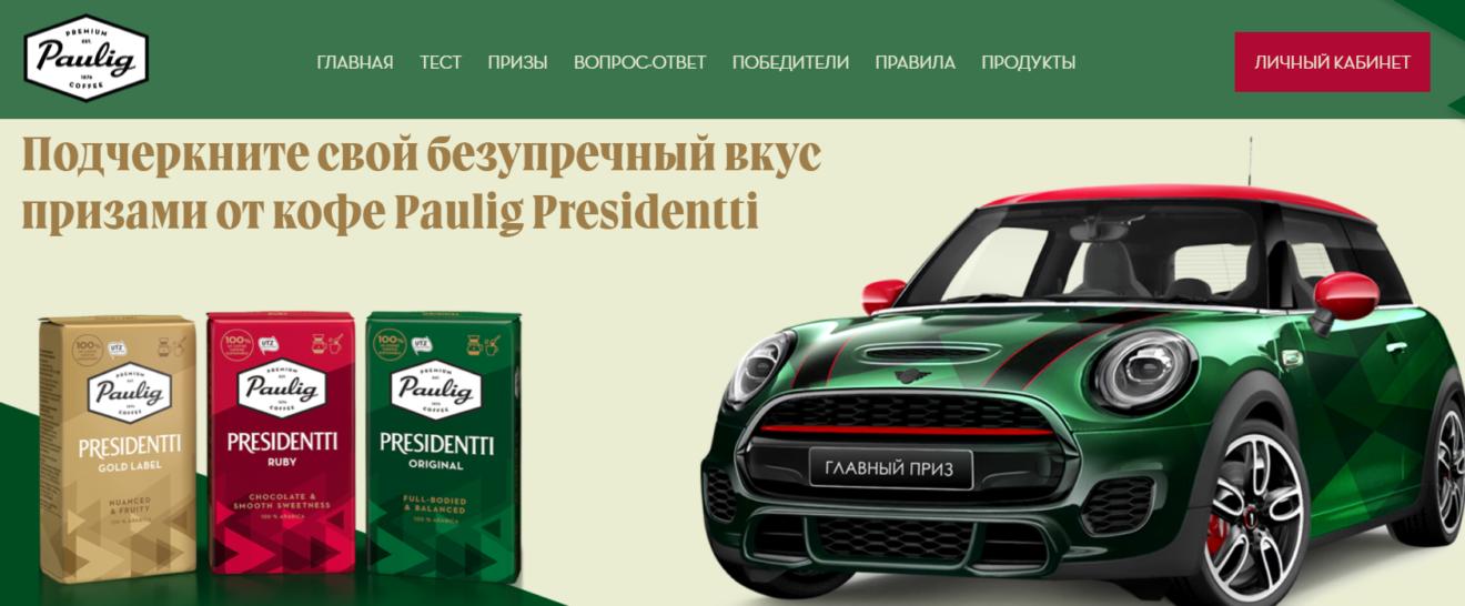 Акция Paulig Presidentti - Подчеркните призами свой безупречный вкус