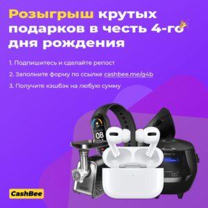 CashBee - розыгрыш крутых призов